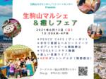 生駒山マルシェ2021年6月13日